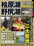 檜原湖・野尻湖大明解MAP (別冊つり人 Vol. 442)
