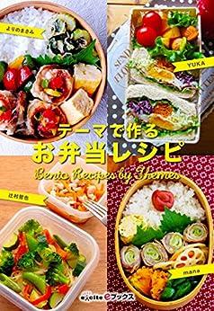 [辻村哲也, mana, YUKA, よりのまさみ]のテーマで作るお弁当レシピ (エキサイトeブックス)