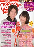 VOiCE Newtype (ボイスニュータイプ) 2010年 04月号 [雑誌]