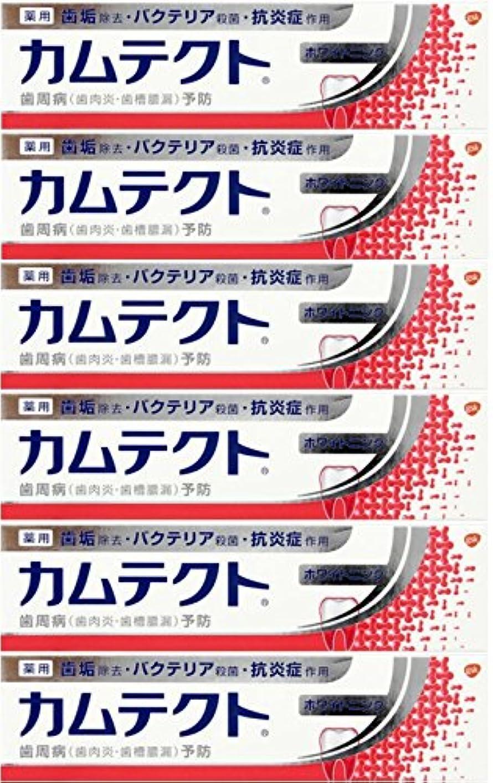 クローゼットバス関数【まとめ買い】カムテクト ホワイトニング 歯周病(歯肉炎?歯槽膿漏) 予防 歯みがき粉 105g×6個