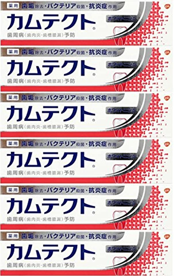 除去慎重繁栄する【まとめ買い】カムテクト ホワイトニング 歯周病(歯肉炎?歯槽膿漏) 予防 歯みがき粉 105g×6個