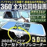 Sun destiny 5インチカラーIPS ミラー型ドライブレコーダー360度全方位録画 駐車中録画 衝撃録画 動体検知 循環録画 SDカード32GB付 1年間保証期 - K15