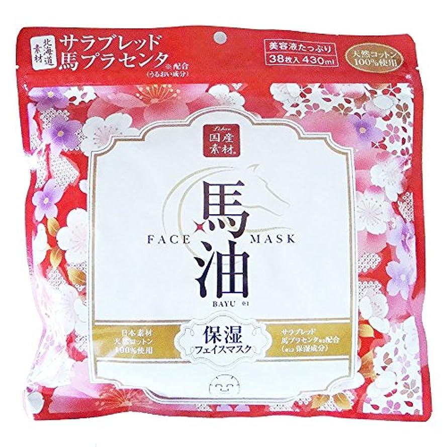陰気印刷する許可リシャン 馬油フェイスマスク 38枚入