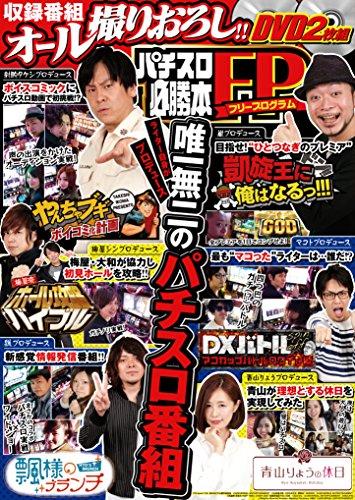 パチスロ必勝本FP (<DVD>)