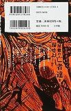 双亡亭壊すべし (6) (少年サンデーコミックス) 画像