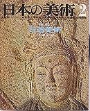 日本の美術 No 45 石造美術 1970年 2月号
