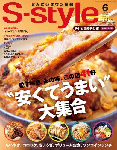 せんだいタウン情報S-style 2010年6月号