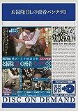 お掃除OLの密着パンチラ3 [DVD]
