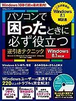 パソコンで困ったときに必ず役立つ逆引きテクニック Windows8.1対応版(DVD-ROM付き) (100%ムックシリーズ)