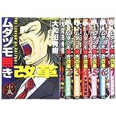 ムダヅモ無き改革 コミック 1-7巻 セット (近代麻雀コミックス)