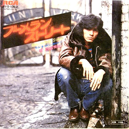 【EP】1977年 西城秀樹「ブーメラン ストリート/激しい雨の中へ」【検:音飛無】