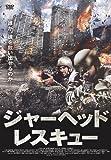 ジャーヘッド・レスキュー[DVD]