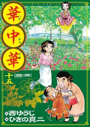 華中華(ハナ・チャイナ) 15 (ビッグコミックス)の詳細を見る
