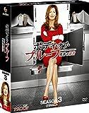 ボディ・オブ・プルーフ/死体の証言 シーズン3 コンパクト BOX [DVD]