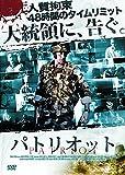 パトリオット[DVD]