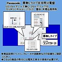 パナソニック電工 住宅用分電盤 BQWF8662