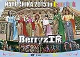 Berryz工房 NARUCHIKA 2015 in Bangkok[DVD]