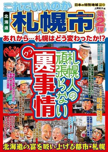 日本の特別地域 特別編集53 これでいいのか 北海道 札幌市 第2弾