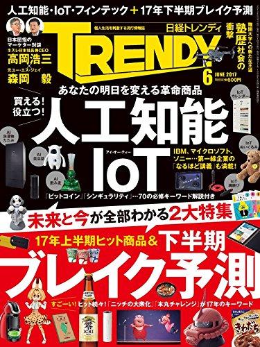 日経トレンディ 2017年 06 月号の詳細を見る