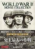 史上最大の作戦 [DVD]