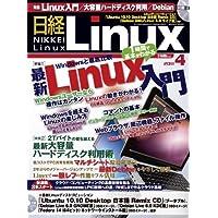 日経 Linux (リナックス) 2011年 04月号 [雑誌]