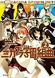 ミカグラ学園組曲 2 (コミックジーン)