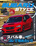 SUBARU Style Vol.1両面 大迫力ポスター (サンエイムック) 三栄書房