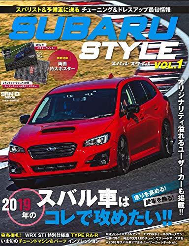 SUBARU Style Vol.1 (サンエイムック)