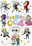 とある勇者の004 (IDコミックス ZERO-SUMコミックス)