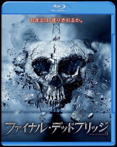 ファイナル・デッドブリッジ Blu-ray & DVDセット(初回限定生産)の詳細を見る
