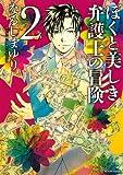ぼくと美しき弁護士の冒険(2) (KCx(ARIA))