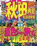 るるぶ秋田 角館 乳頭温泉郷'11〜'12 (国内シリーズ)