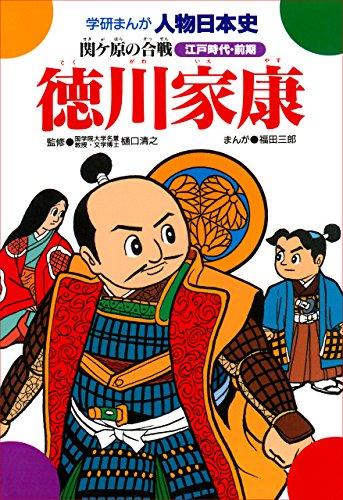 学研まんが人物日本史 徳川家康 関ケ原の合戦 【Kindle版】