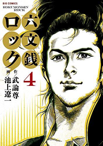 六文銭ロック 4 (ビッグコミックス) -