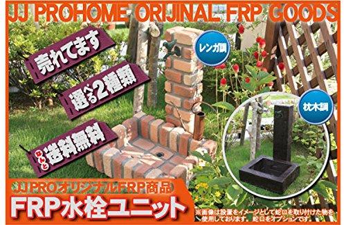 旭興進 FRP軽量樹脂水栓柱 枕木調 AKS-57085