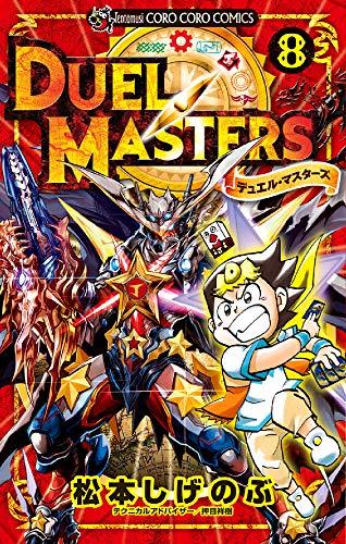 デュエル・マスターズ (8) (てんとう虫コミックス)