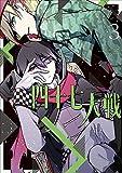 四十七大戦 3 (アース・スターコミックス)