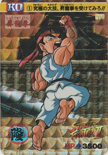 ストリートファイター2 カードダス 1 究極の大技、昇竜拳を受けてみろ!!