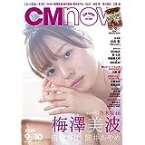 CM NOW (シーエム・ナウ) 2020年 9月号