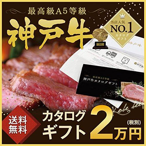 A5等級 神戸牛 カタログギフト 2万円 <お好きなときに お...