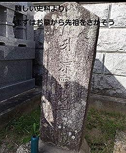 [吉田 幸弘]のまずはお墓から先祖をさがそう: 戒名、形、紀年から近世墓にアプローチ