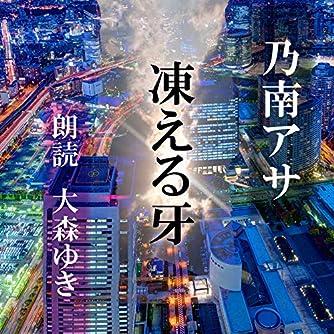 凍える牙【朗読CD】
