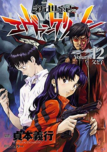 新世紀エヴァンゲリオン(12) (角川コミックス・エース)の詳細を見る