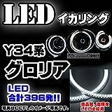 LL-NI05 NISSAN 日産 ニッサン GLORIA グロリア(Y34系 11代目) LED396発 高輝度LEDイカリング