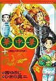 華中華(ハナ・チャイナ) 10 (ビッグコミックス)