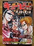 キューピー外伝 (ヤングキングベスト廉価版コミック)