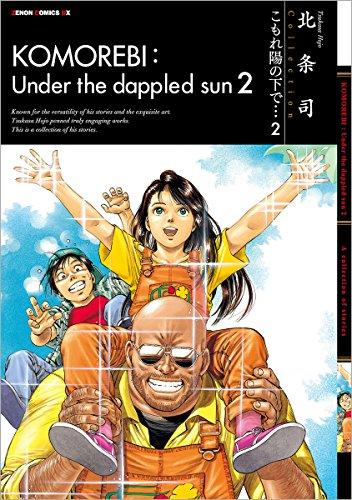 こもれ陽の下で・・・ 2 (ゼノンコミックスDX)