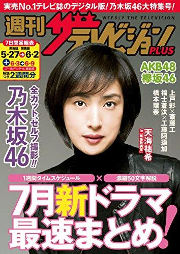 週刊ザテレビジョン PLUS 2017年6月2日号 [雑誌]