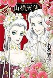 山猫天使 / 名香 智子 のシリーズ情報を見る