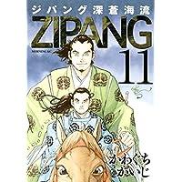 ジパング 深蒼海流(11) (モーニングコミックス)